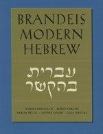 Hebrew Language | Yale Divinity School Bookstore
